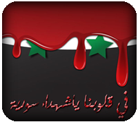 syria_martyrs1